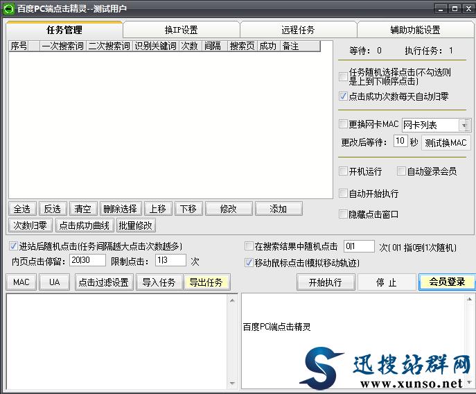 seo排名点击器:百度排名点击技术指导 第1张